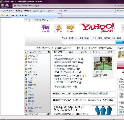 Yahoo!トップ石川.jpg